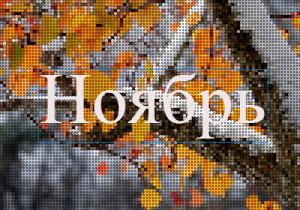 лунный календарь ноябрь