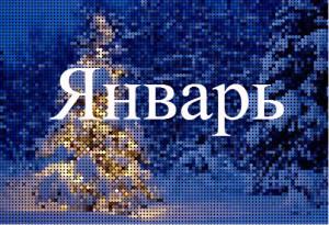 lunnyj-kalendar-yanvar