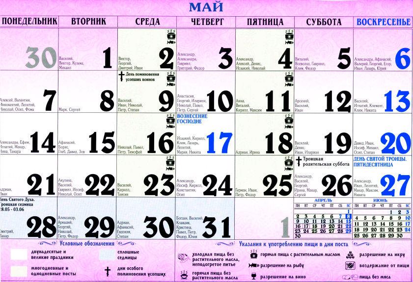 церковный календарь май 2018