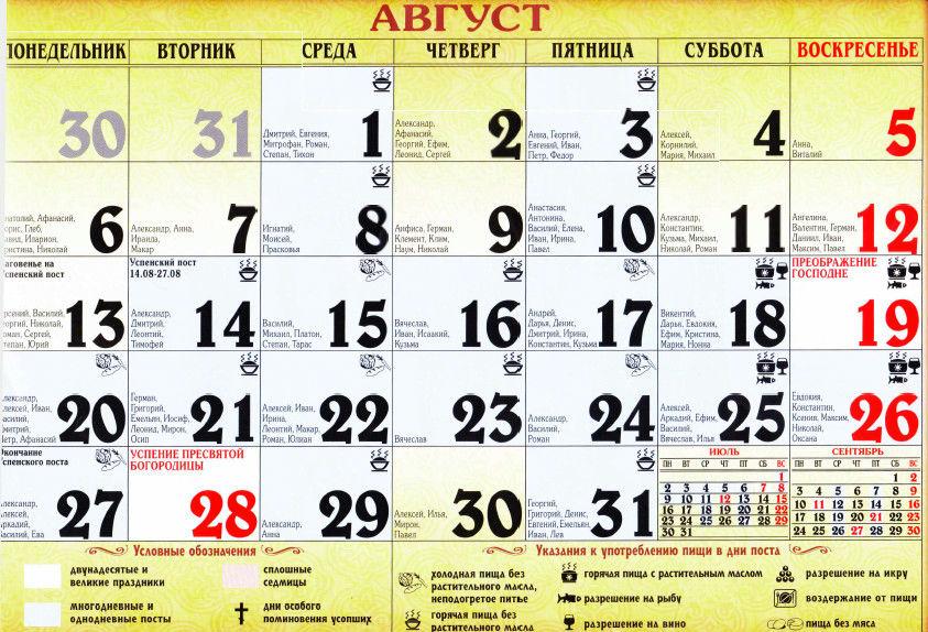 церковный календарь август 2018
