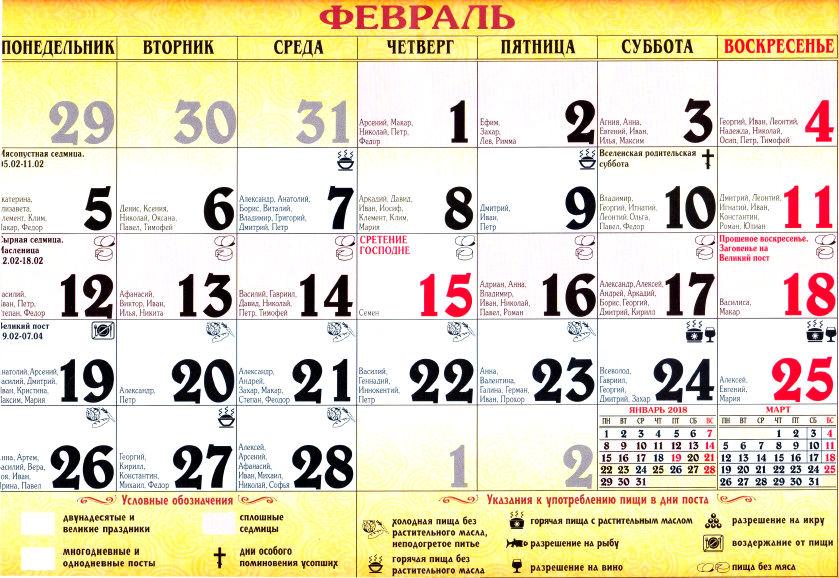 православный календарь февраль 2018