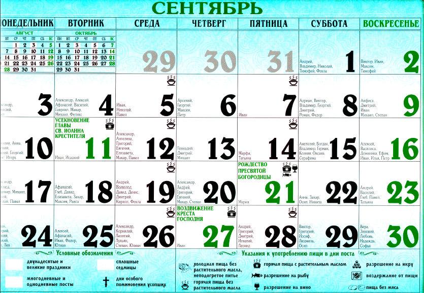 православный календарь сентябрь 2018