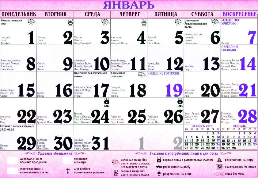 православный календарь январь 2018
