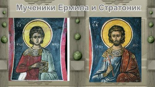 день памяти мучеников ермила и стратоника