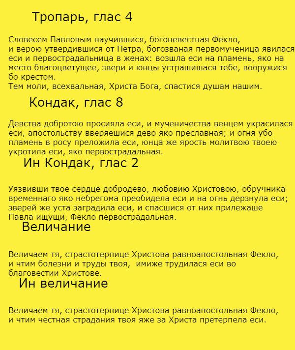 топарь первомученице Фекле