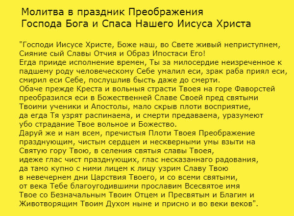 молитва на церковный православный праздник преображения господня