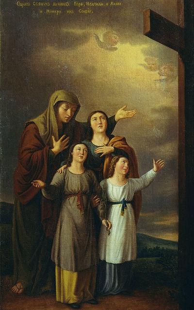 день памяти святых мучениц веры надежды и любови