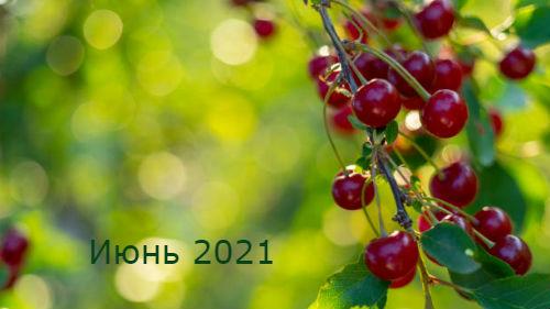 гороскоп на июнь 2021