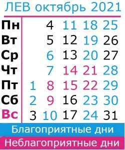 лев гороскоп на октябрь 2021