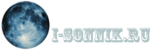 Сонник I-SONNIK.RU