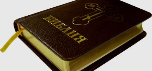 библия во сне