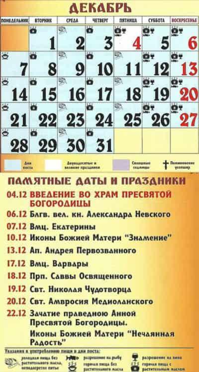 акие церковные праздники в декабре