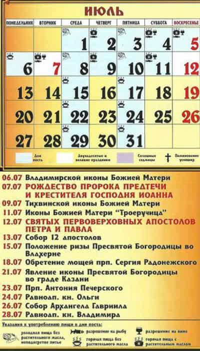 какие православные праздники в июле