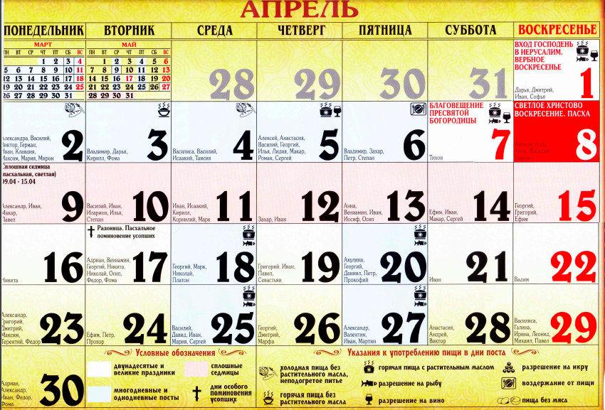 православный календарь апрель 2018