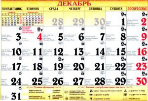 православный календарь декабрь 2018
