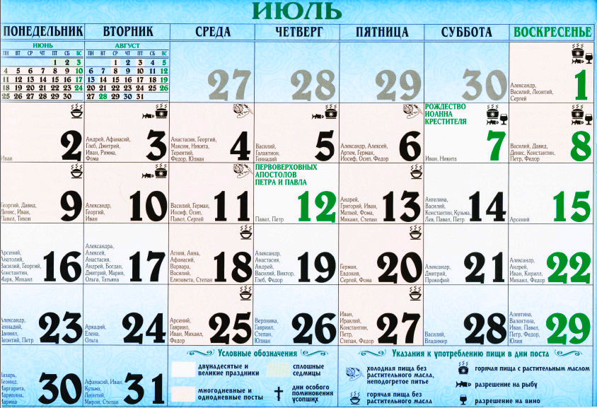 церковный календарь июль 2018