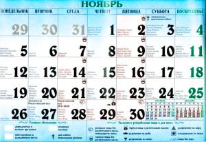 православный календарь ноябрь 2018