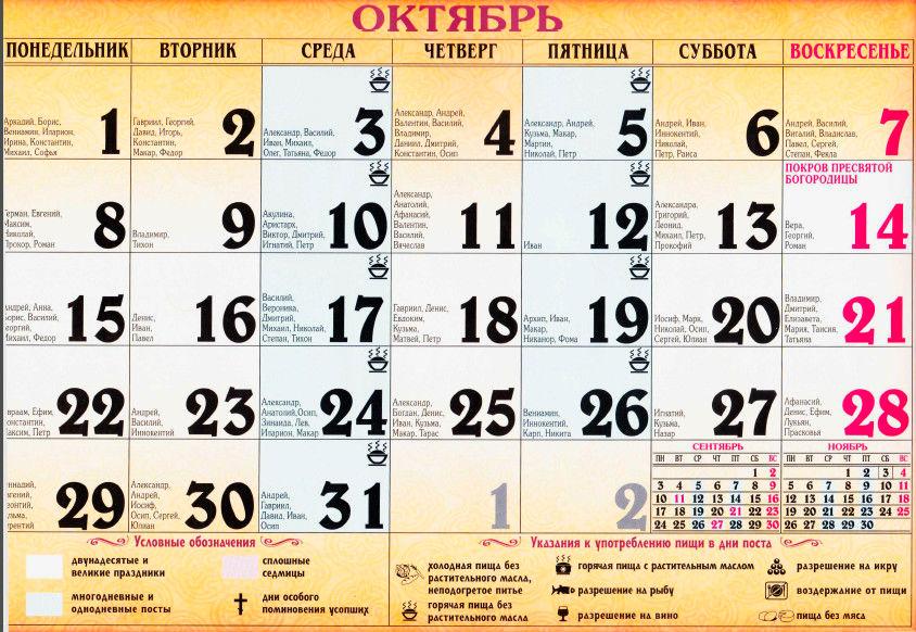 православный календарь октябрь 2018