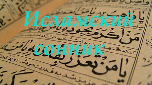 исламский снотолкователь