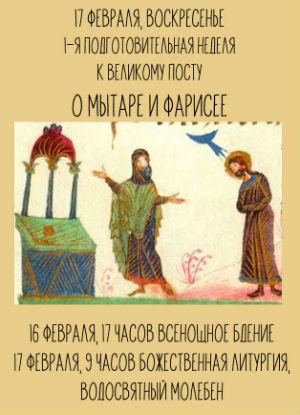 Когда начинается неделя мытаря и фарисея в 2019 году