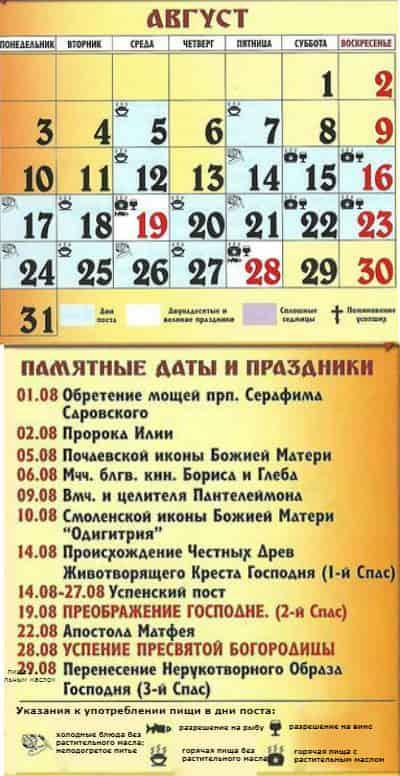 какие церковные праздники в августе