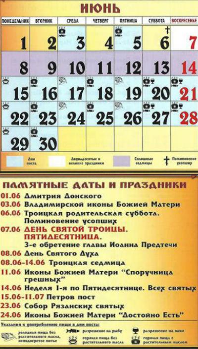 какие православные праздники в июне
