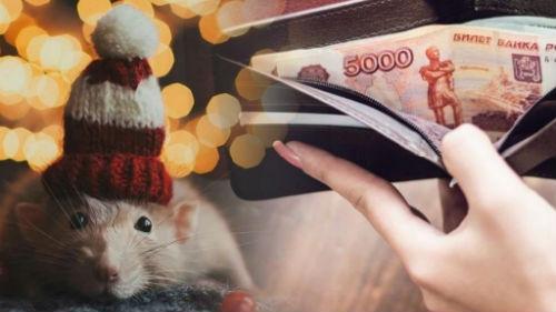 прогнозирование белой крысы на 2020 год