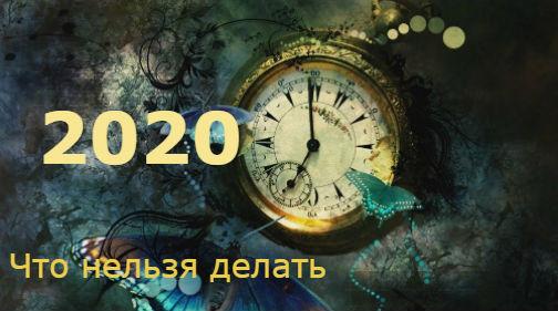високосный 2020 год что нельзя делать