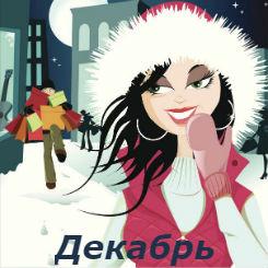 календарь стрижек на декабрь