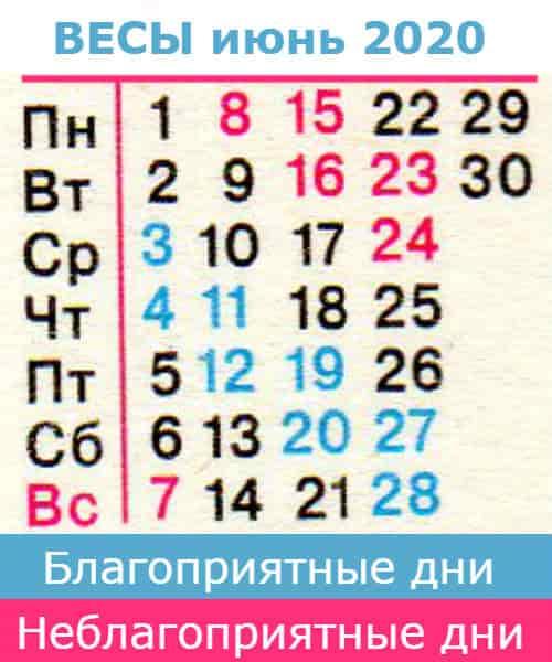 весы: благоприятные дни июнь 2020